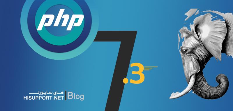 PHP 7.3 منتشر شد