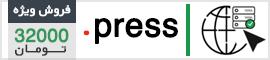 تخفیف دامین press