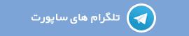 کانال تلگرام های ساپورت