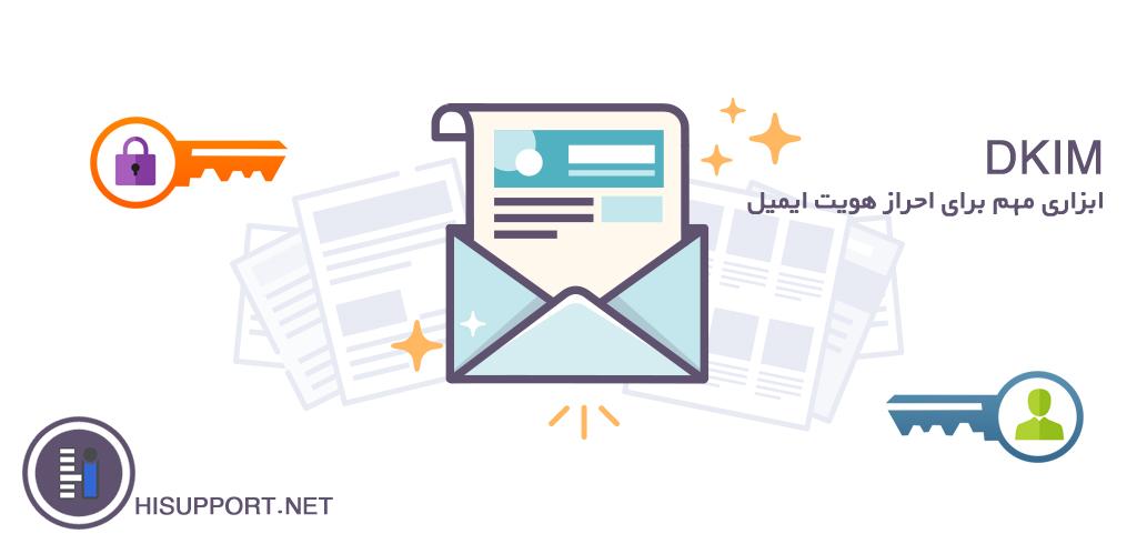 DKIM چیست و چرا در ارسال ایمیل اهمیت دارد؟