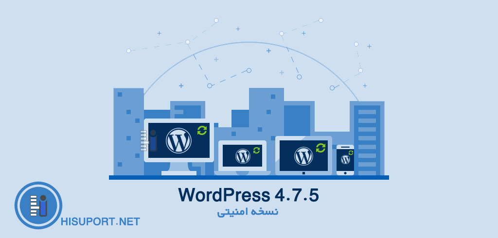 ورپرس 4.7.5 با 6 بروز رسانی امنیتی