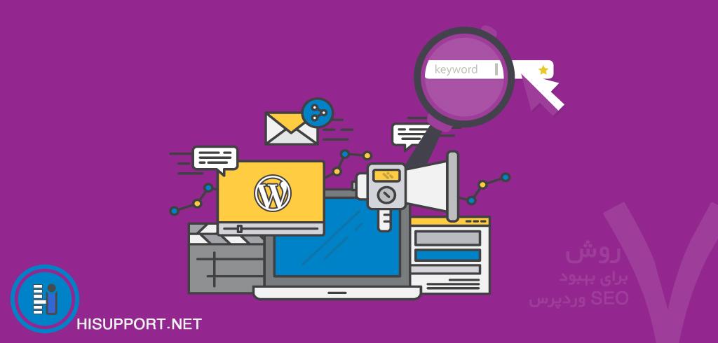 7 روش برای بهبود SEO وبسایت های وردپرسی