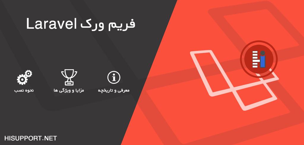 لاراول فریم ورک PHP با قابلیت های فراوان