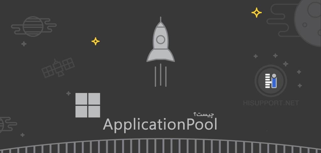 آنچه که باید در مورد IIS Aplication Pool بدانید