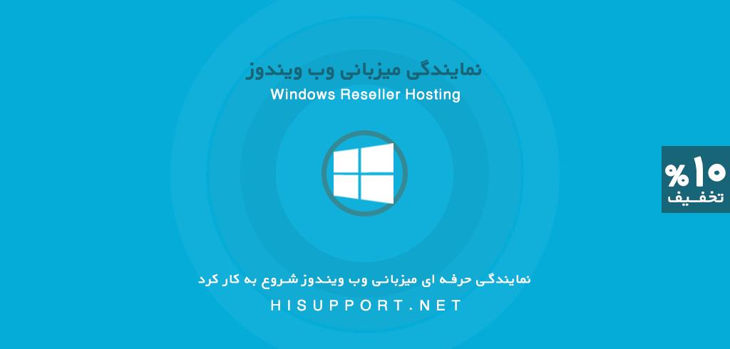 آغاز ارائه نمایندگی حرفهای میزبانی وب ویندوز