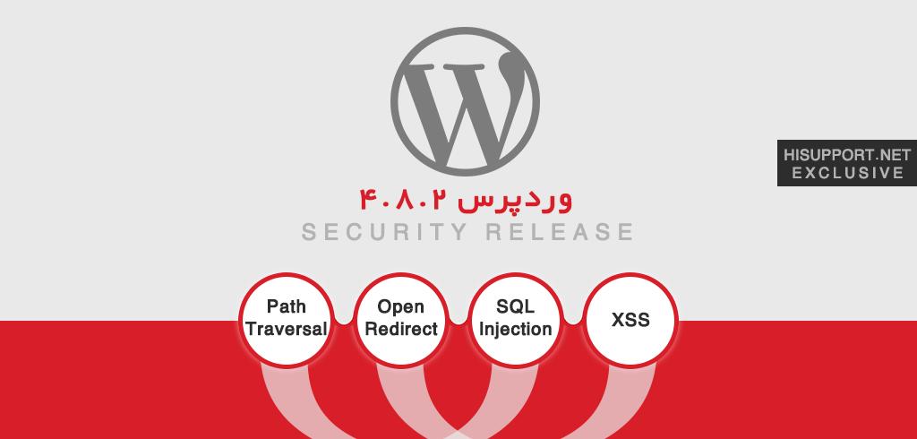 وردپرس 4.8.2 با 9 بروزرسانی امنیتی فوق مهم منتشر شد!