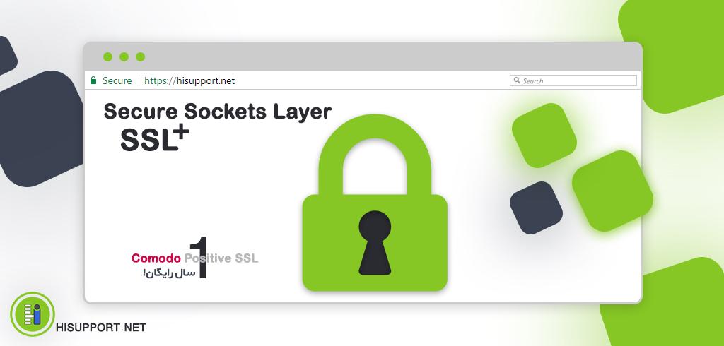 Comodo SSL رایگان شد!
