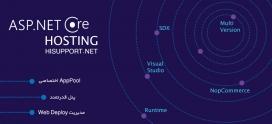 هاست مخصوص .NET Core چه ویژگیهایی دارد؟
