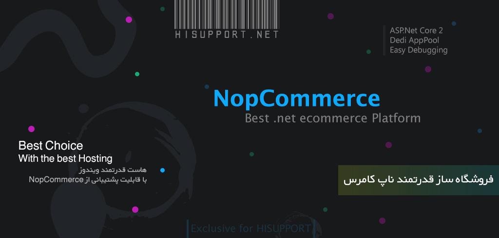 nopCommerce فروشگاه ساز مدرن و قدرتمند بر پایه ASP.Net Core