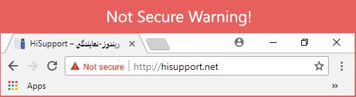پیام not secure در مرورگر Chrome