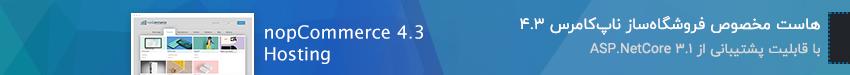 خرید هاست ناپ کامرس 4.3